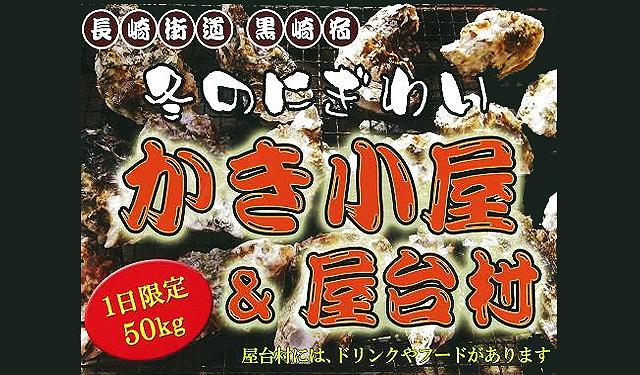 黒崎中央公園で「カキ小屋&屋台村」開催