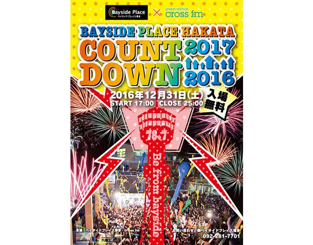 ベイサイドプレイス博多「カウントダウン」イベント開催へ!