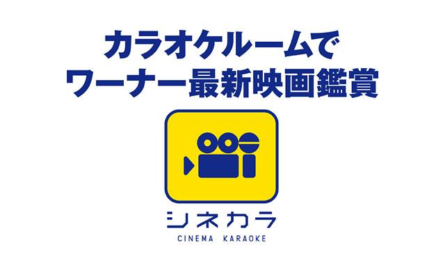 カラオケルームがシアターに!小倉に「シネカラ」九州初登場