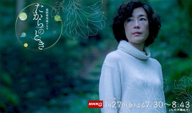福岡発地域ドラマ、「東峰村」を舞台に本日放送