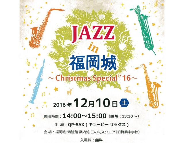 三の丸スクエアで福岡城跡を舞台としたジャズコンサート