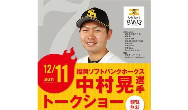 小倉駅前アイムで「ホークス・中村晃選手トークショー」開催