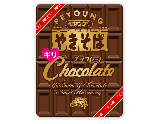 ペヤング「チョコレートやきそばギリ」2017年発売