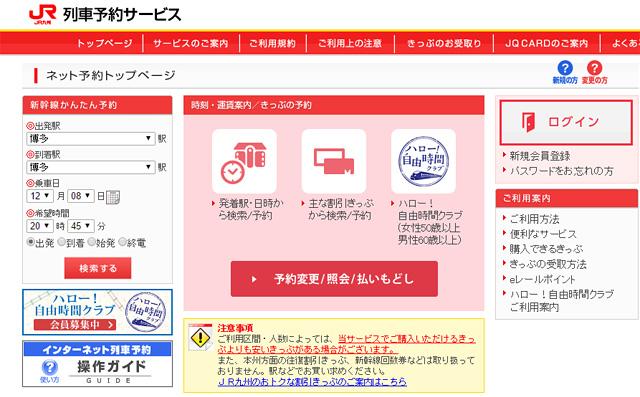 JR九州のネット列車予約で「現金支払いサービス」開始へ