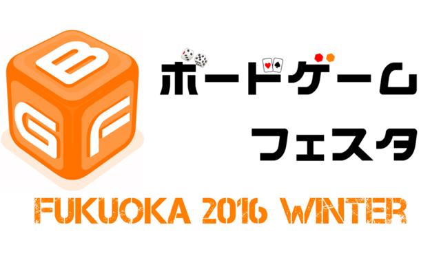 福岡最大級のボードゲームイベント 都久志会館で開催