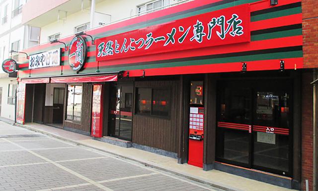 一蘭が「太宰府参道店~合格ラーメン~」オープンへ