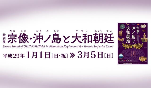 西鉄が九博の特別展とタイアップしたきっぷ発売へ