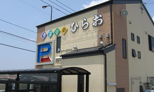 「天ぷらのひらお」値上げ 原料高騰で、いかの塩辛店頭販売一時中止