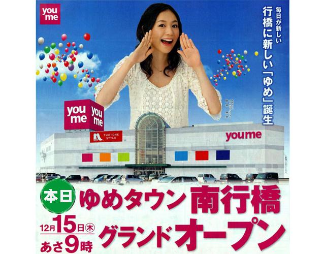 ゆめタウン南行橋、12月15日オープン!(旧・丸和サンパル行橋)