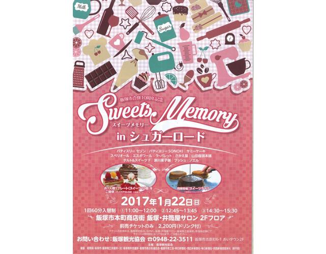 飯塚市で「スイーツメモリー in シュガーロード」開催