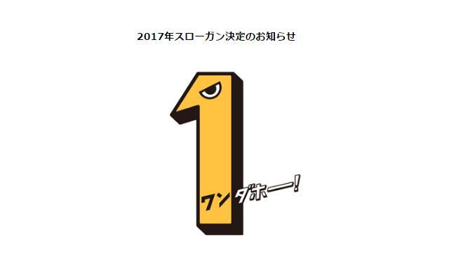 ソフトバンクホークス2017年のスローガン「ワンダホー!」