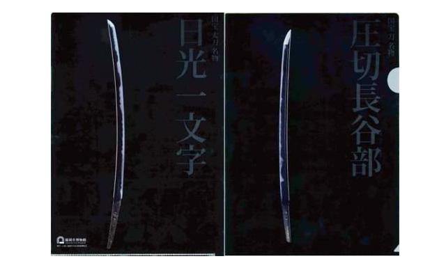 福岡市博物館 A4クリアファイル「圧切長谷部/日光一文字」