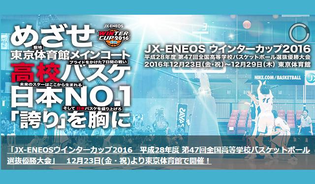 高校バスケ「JX-ENEOSウインターカップ2016」