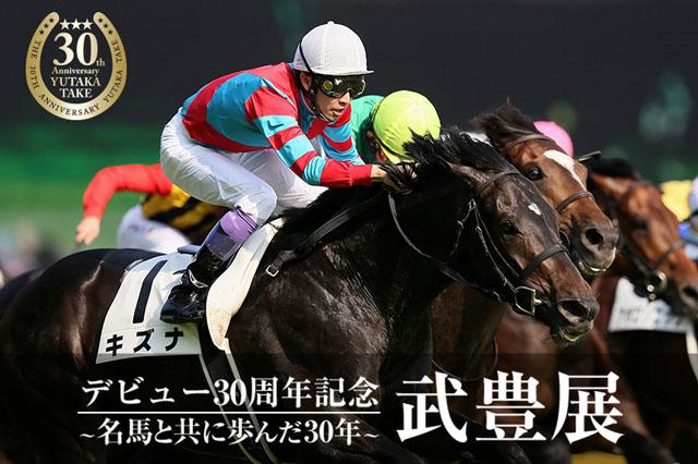 大丸福岡天神店「デビュー30周年記念 武豊展」開催