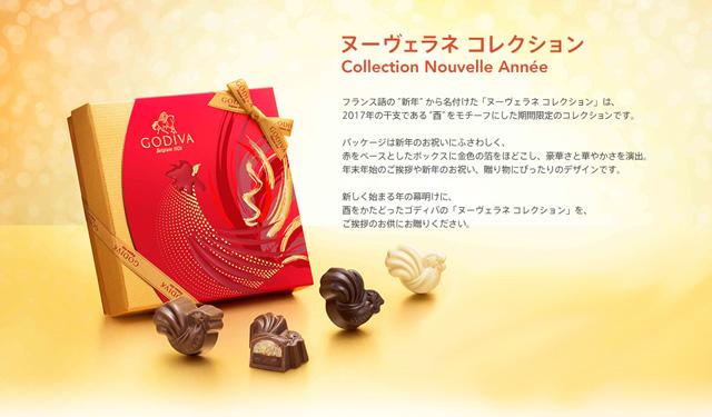 ゴディバから2017年の干支をかたどったチョコレート発売へ