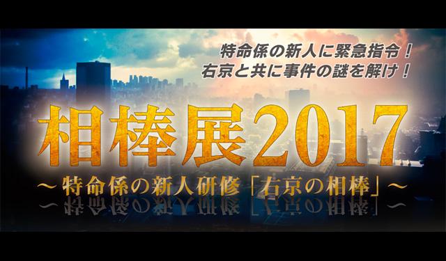 イオンモール筑紫野で「相棒展2017」開催へ