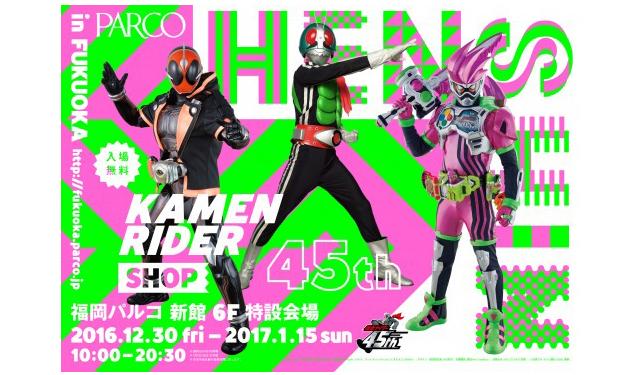 福岡パルコに「仮面ライダー45周年記念」ショップオープンへ