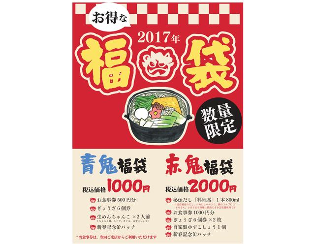 博多めんちゃんこ亭で初の「福袋2017」数量限定で販売