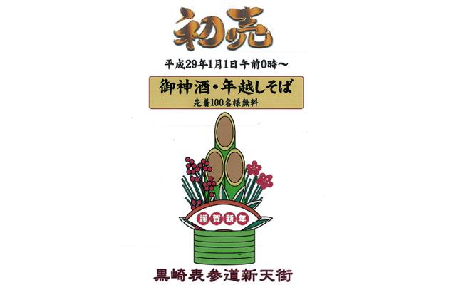 黒崎の風物詩「正月の初売」が黒崎駅前新天街で復活