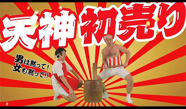 福岡・天神「都心界」が初売りのPR動画を公開