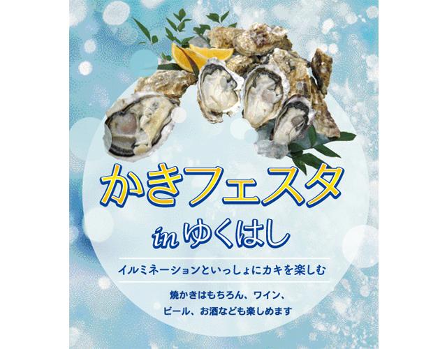 JR行橋駅西口「かきフェスタ in ゆくはし」開催へ