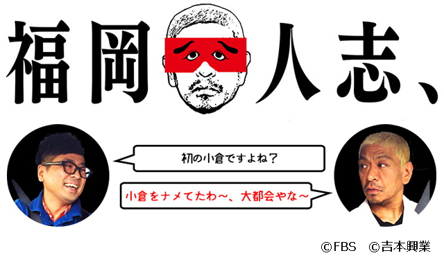 FBS「福岡人志、」30日~31日に第1弾~第4弾 一挙再放送