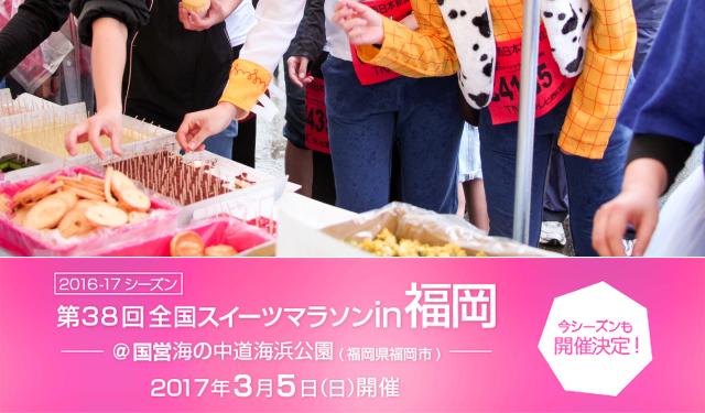 「第38回全国スイーツマラソンin福岡」3月5日に開催!