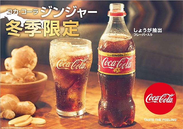 コカ・コーラ史上世界初!「ジンジャー」フレーバー期間限定発売
