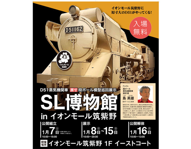 「SL博物館 in イオンモール筑紫野」公開解体!