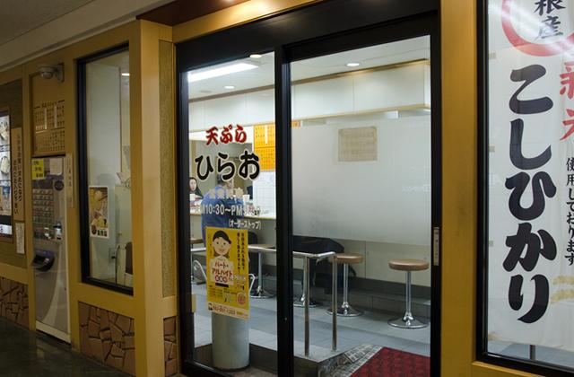 「天神東宝ビル」閉館に伴い、天ぷら ひらお 天神店も3月末閉店