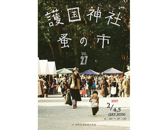 2月4日~5日「第27回 護国神社 蚤の市」開催