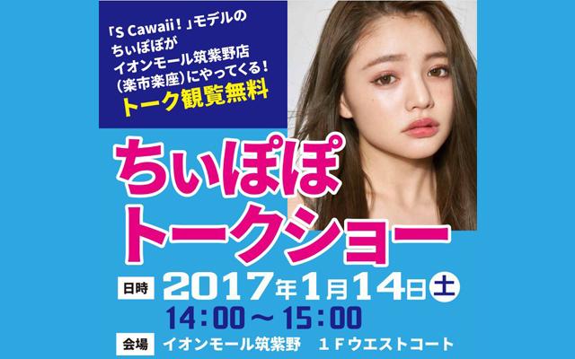 イオン筑紫野でS Cawaii!モデル「ちぃぽぽトークショー」