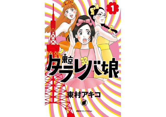 岩田屋本店で『東京タラレバ娘』のオリジナルグッズ販売