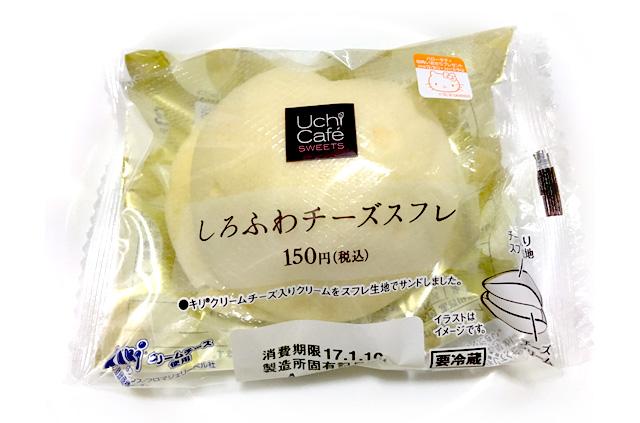 ローソンから『しろふわチーズスフレ』発売開始
