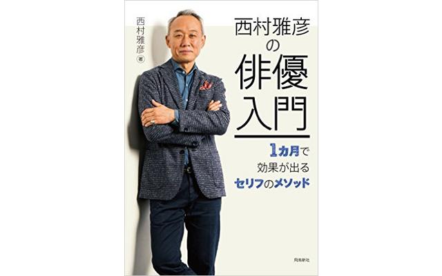 井筒屋 黒崎店「西村雅彦氏トークセッション サイン本お渡し会」