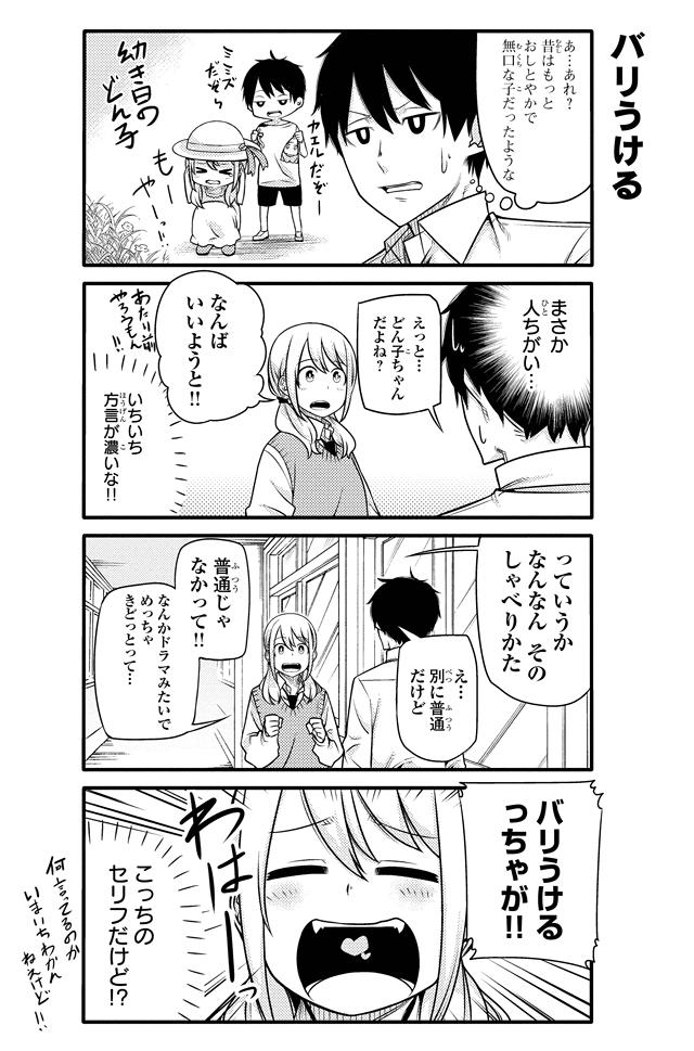 博多弁を話す女子が主人公のコミックが大人気に!
