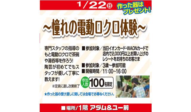 イオンモール福岡伊都で「憧れの電動ロクロ体験」