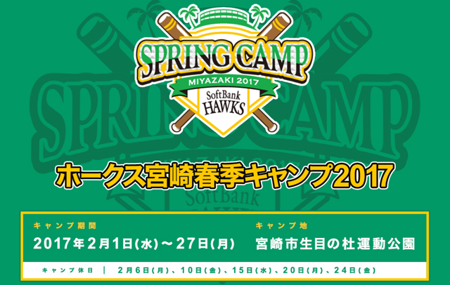 2月1日~27日、ホークス宮崎春季キャンプ2017