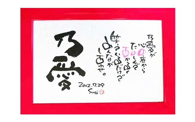 癒詩家Sugiさんが、あなたのお名前を詩にしてくれます