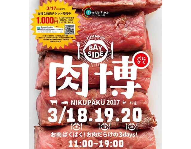 ベイザイドで「NIKUPAKU2017 肉博(にくパク)」開催へ