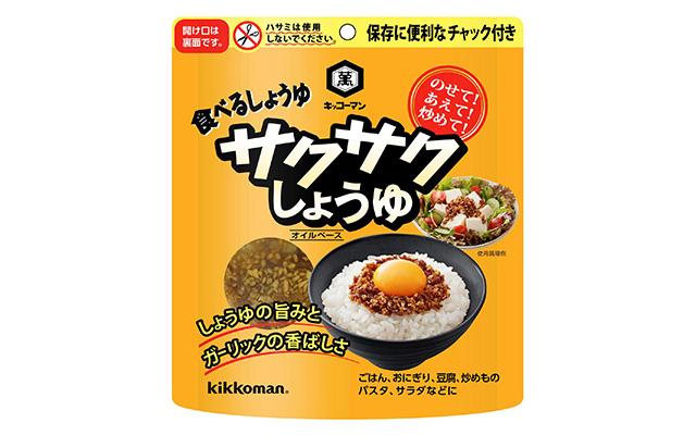 キッコーマンから「食べるしょうゆ」新発売