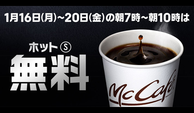 マックの100円コーヒーが期間限定で「無料」に!