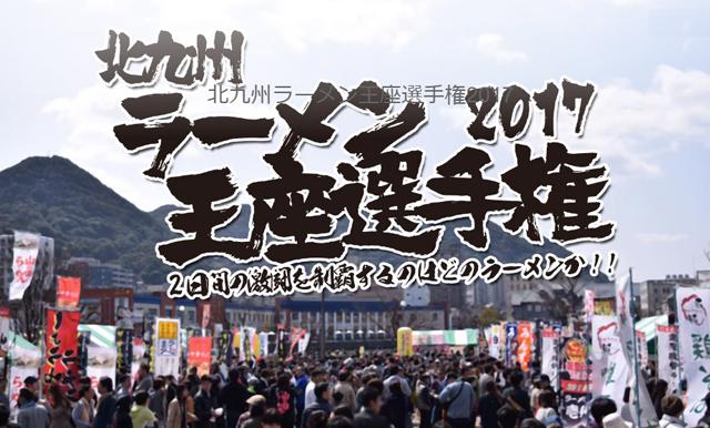 「北九州ラーメン王座選手権2017」3月に開催