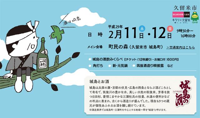 九州最大お酒イベント「第23回 城島酒蔵びらき」開催へ