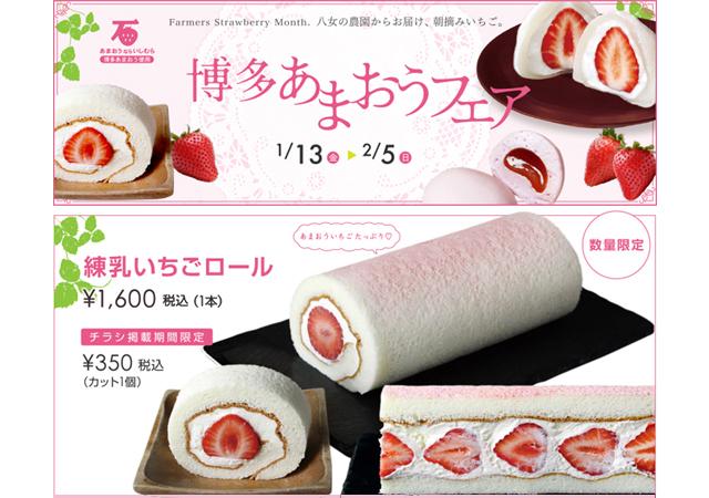 石村萬盛堂 いちごのお菓子の祭典「博多あまおうフェア」