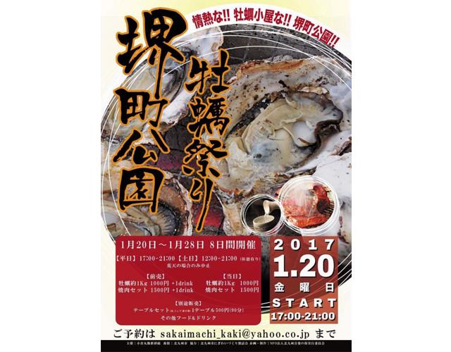 堺町公園で8日間限定「牡蠣祭り」開催20日~28日