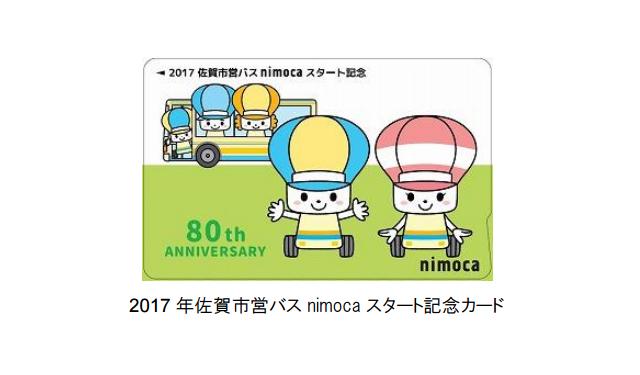 佐賀市営バスでニモカが利用可能に