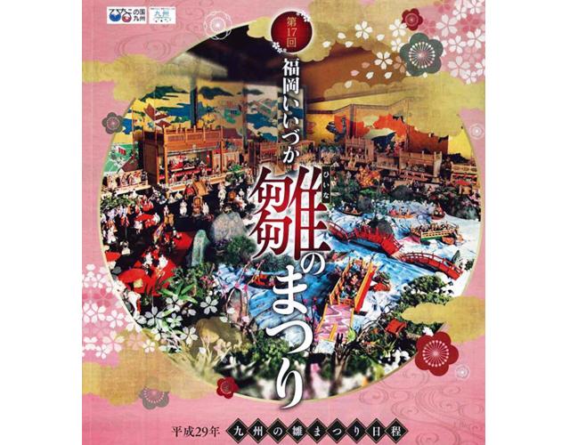 「第17回いいづか雛のまつり」飯塚各地で開催へ