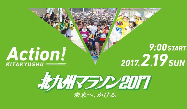 「第4回 北九州マラソン2017」2月19日(日)に開催
