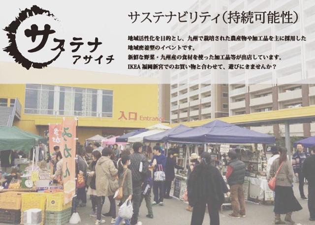サステナアサイチ in IKEA福岡新宮